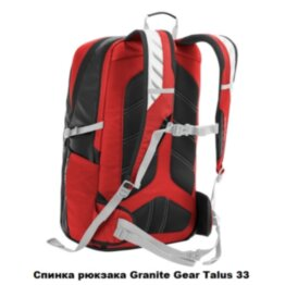 Рюкзак городской Granite Gear Talus 33 Rodin/Bourbon