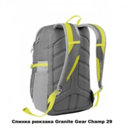 Рюкзак городской Granite Gear Champ 29 Flint/Chromium/Neolime